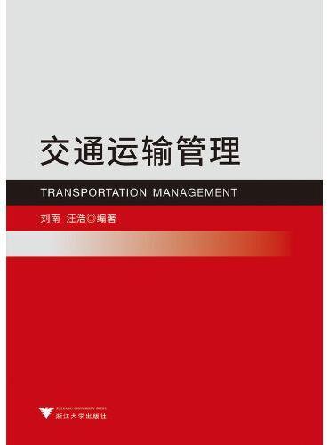 交通运输管理