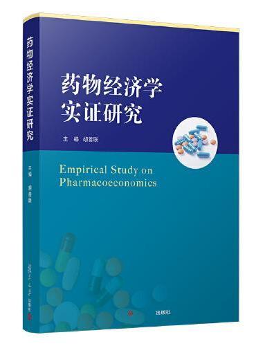 药物经济学实证研究