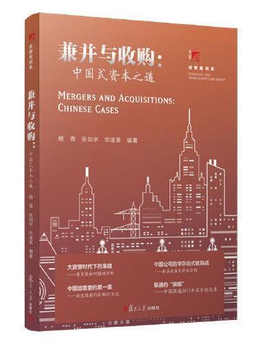 兼并与收购:中国式资本之道(博学·经管案例库)