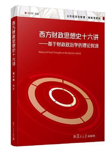 西方财政思想史十六讲:基于财政政治学的理论探源(公共经济与管理·财政学系列)