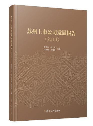 苏州上市公司发展报告(2019)