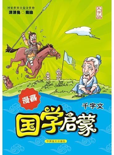 漫画国学启蒙:千字文