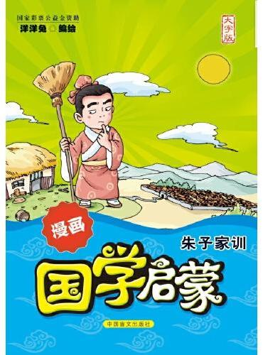 漫画国学启蒙:朱子家训