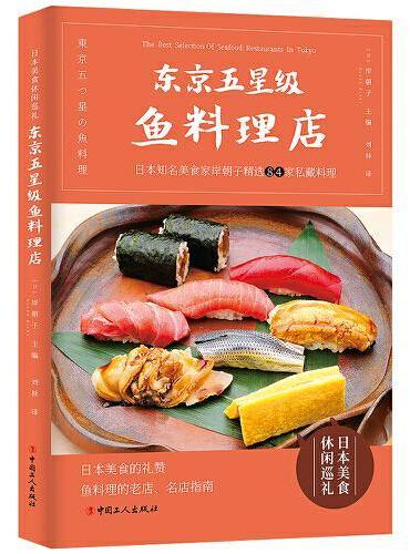 东京五星级鱼料理店