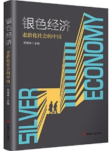 银色经济——老龄化社会的中国