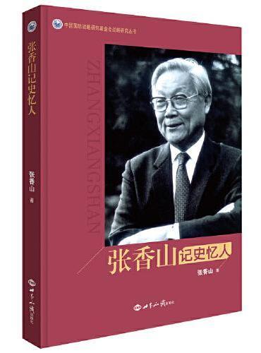 张香山记史忆人