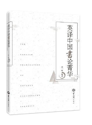 英译中国书论菁华