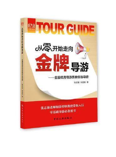 从零开始走向金牌导游--全国优秀导游员教你当导游