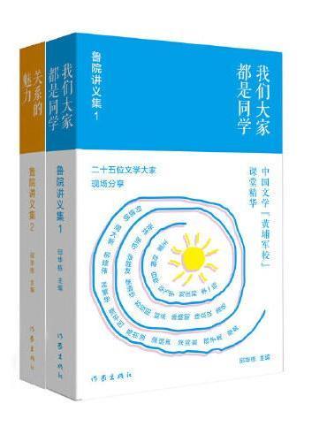 鲁院讲义集(套装2册)