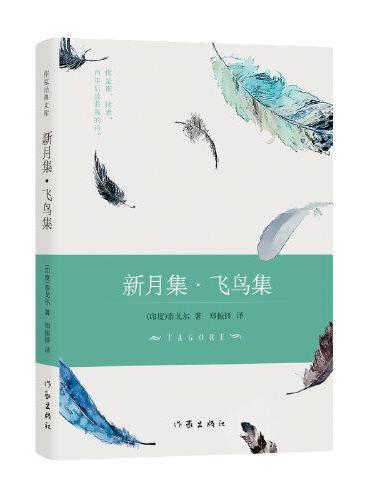 新月集·飞鸟集(精装)(作家经典文库)