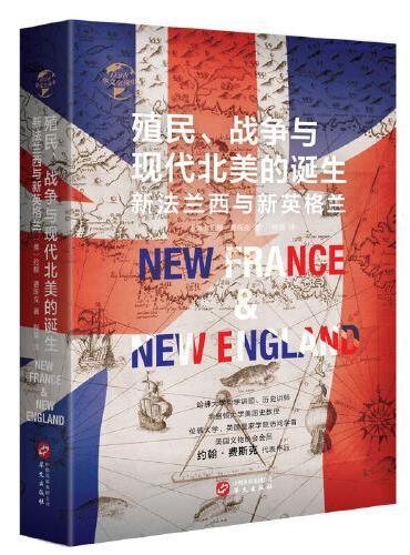 华文全球史028·殖民、争霸与现代北美的诞生:新法兰西与新英格兰