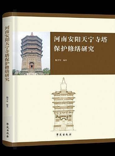 河南安阳天宁寺塔保护研究