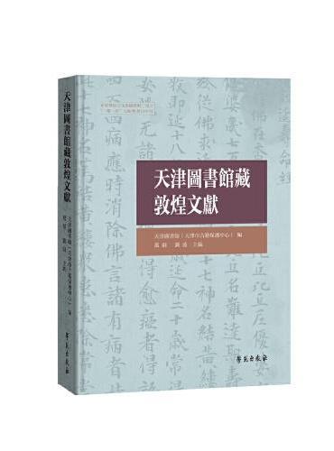 天津图书馆藏敦煌文献