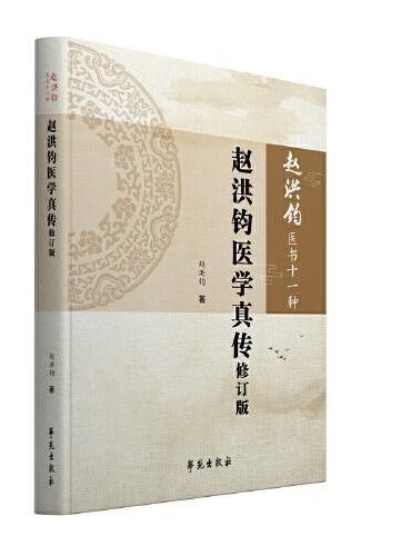赵洪钧医学真传修订版(《赵洪钧医书十一种》分册)