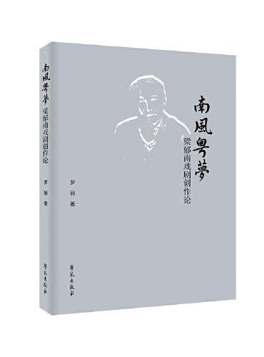 南风粤梦:梁郁南戏剧创作论