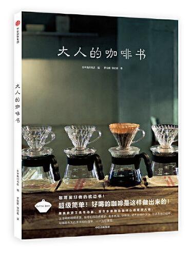 大人的咖啡书