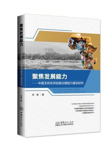 聚焦发展能力——中国支持非洲加强治理能力建设研究