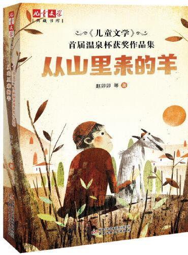 《儿童文学》典藏书库--首届温泉杯获奖作品集:从山里来的羊