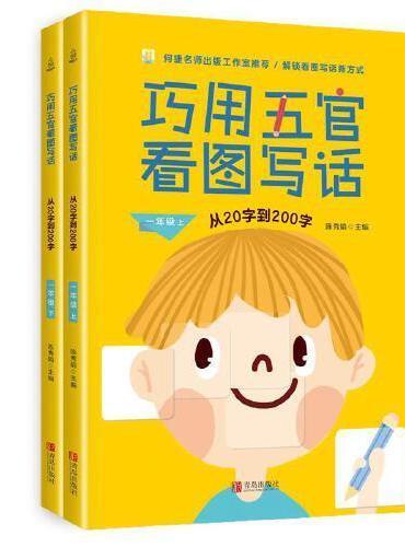 【全2册】巧用五官看图写话 从20字到200字 小学生一年级看图写话训练书 注音版 作文起步书