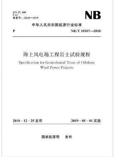 海上风电场工程岩土试验规程(NB/T 10107—2018)