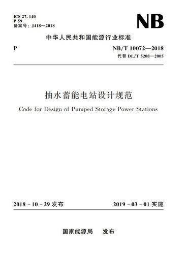抽水蓄能电站设计规范(NB/T 10072—2018)