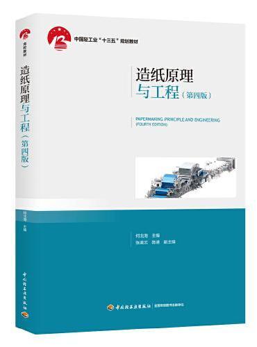 """造纸原理与工程(第四版)(中国轻工业""""十三五""""规划教材)"""