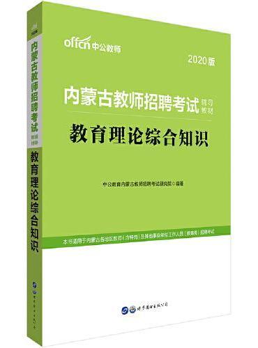 内蒙古教师招聘考试用书 中公2020内蒙古教师招聘考试辅导教材教育理论综合知识
