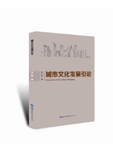 城市文化发展引论