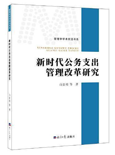 新时代公务支出管理改革研究