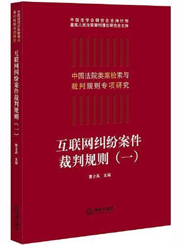 互联网纠纷案件裁判规则(一)