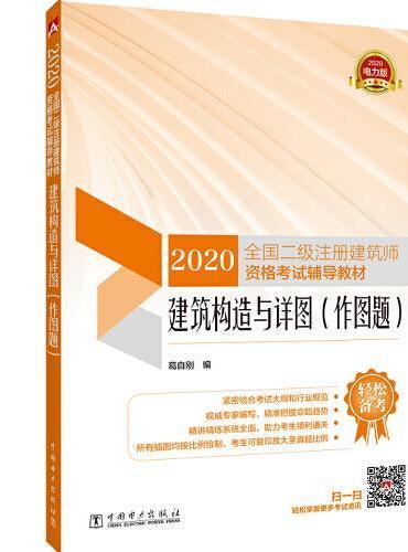 2020全国二级注册建筑师资格考试辅导教材 建筑构造与详图(作图题