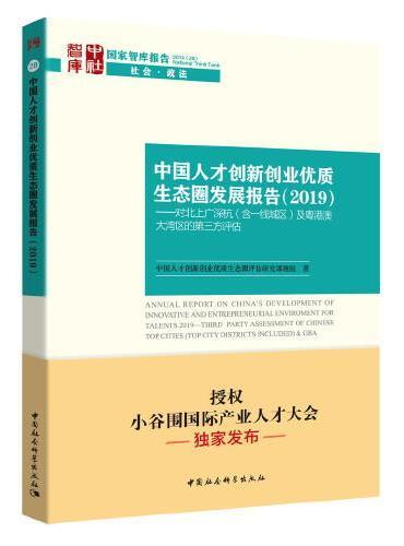 中国人才创新创业优质生态圈发展报告-((2019)对北上广深杭(含一线城区)及粤港澳大湾区的第三方评估)