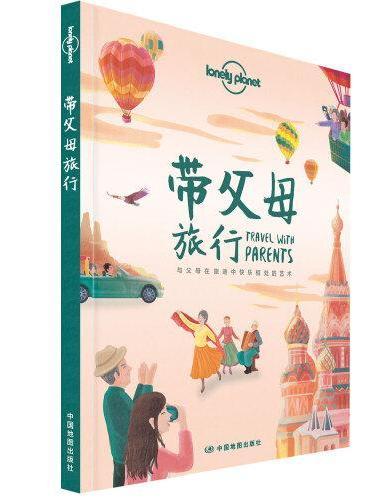 LP带父母旅行-孤独星球Lonely Planet旅行指南系列-带父母旅行