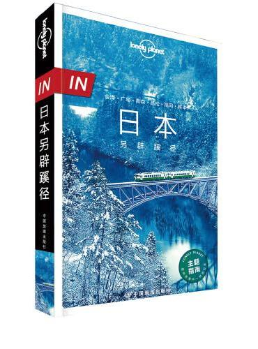LP日本-孤独星球Lonely Planet旅行指南系列-IN·日本另辟蹊径