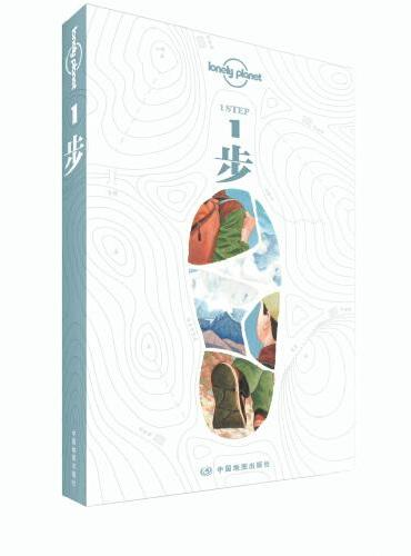 LP1步-孤独星球Lonely Planet旅行指南系列-1步