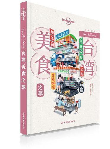 LP台湾美食-孤独星球Lonely Planet旅行指南系列-台湾美食之旅