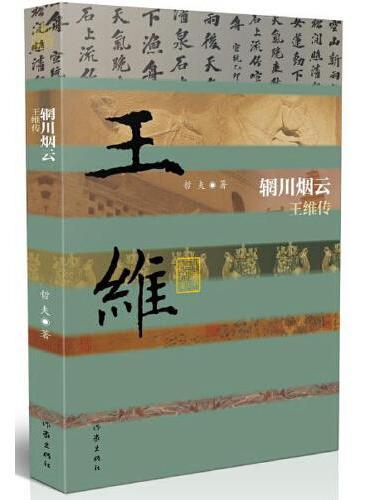 辋川烟云——王维传(平)