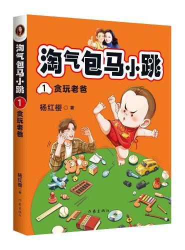 杨红樱 淘气包马小跳1:贪玩老爸 (2020彩绘升级版,快乐的背后是成长所需的责任心、幽默感和领导力)