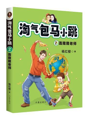 杨红樱 淘气包马小跳2:轰隆隆老师 (2020彩绘升级版,快乐的背后是成长所需的责任心、幽默感和领导力)