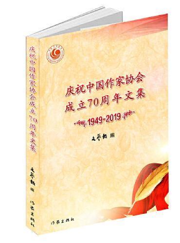 庆祝中国作家协会成立70周年文集