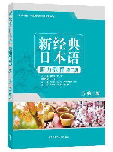 新经典日本语(听力教程)(第二册)(第二版)