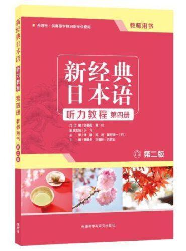 新经典日本语(第二版)(听力教程)(第四册)(教师用书)