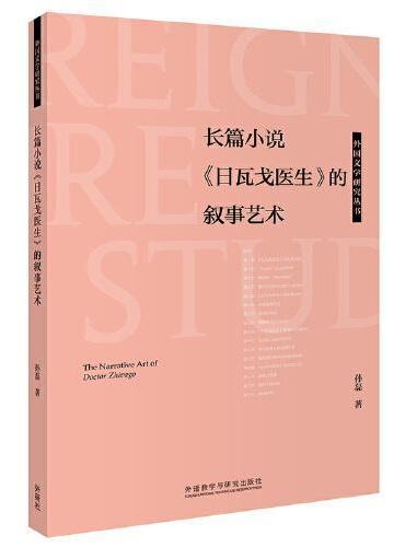 长篇小说《日瓦戈医生》的叙事艺术(外国文学研究丛书)