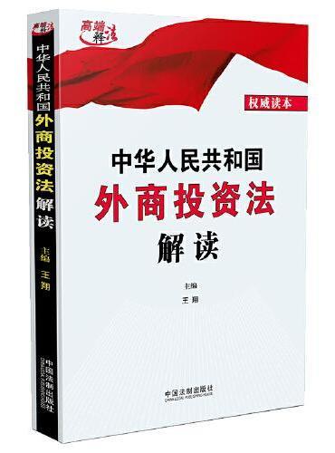 中华人民共和国外商投资法解读