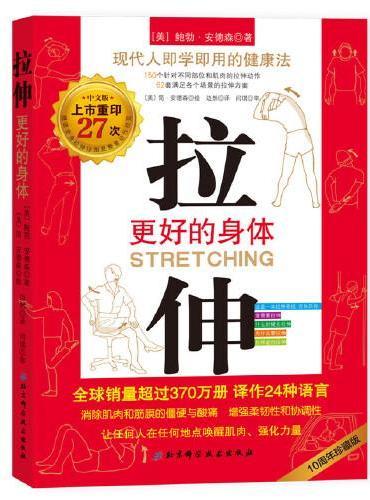 拉伸(10周年珍藏版)