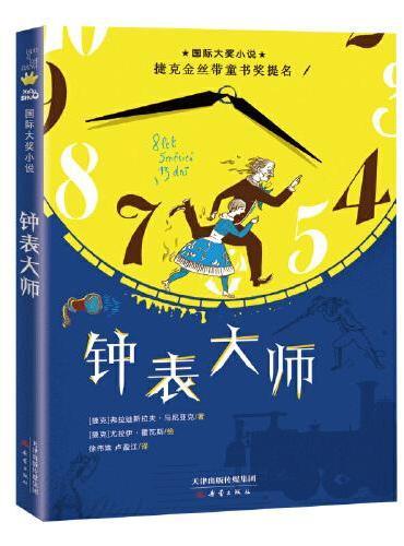 国际大奖小说——钟表大师