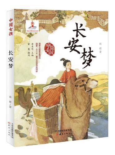 中国女孩——长安梦