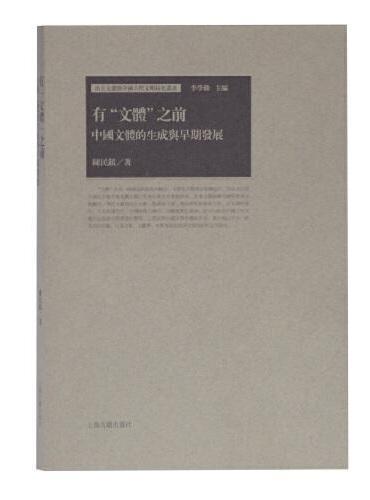 """有""""文体""""之前:中国文体的生成与早期发展(出土文献与中国古代文明研究丛书)"""