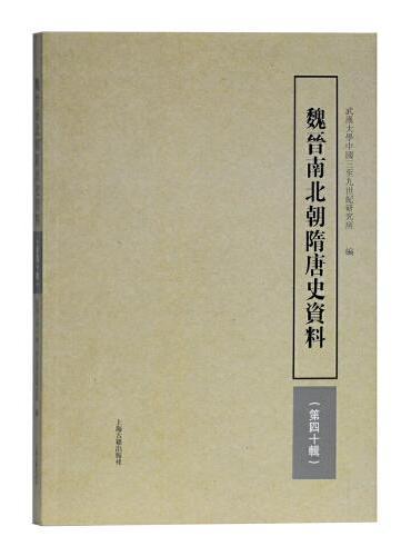 魏晋南北朝隋唐史资料(第40辑)