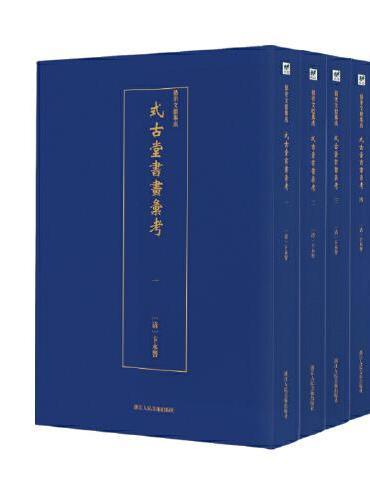 艺术文献集成:式古堂书画汇考(全4册)